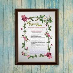 Подарочный диплом (плакетка) *Признание в любви* (мужчине)