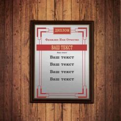 Наградная плакетка (по дизайну Заказчика)