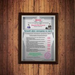 Подарочный диплом (плакетка) *Лучший офис-менеджер на свете*