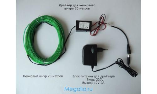 Неоновый шнур 20 метров (220В)