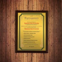Сертификат на исполнение заветного желания (мужчине)