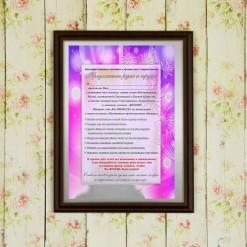 Подарочный диплом (плакетка) *Предложение руки и сердца*