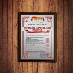 Подарочный диплом (плакетка) *Лучший начальник отдела*