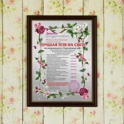 Подарочный диплом (плакетка) *Лучшая тетя на свете*
