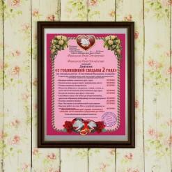 Подарочный диплом (плакетка) *С годовщиной свадьбы 2 года*