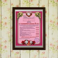 Подарочный диплом (плакетка) *С годовщиной свадьбы 15 лет*