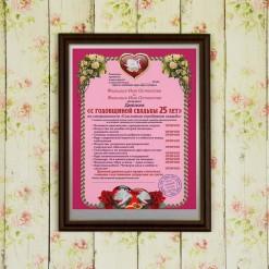 Подарочный диплом (плакетка) *С годовщиной свадьбы 25 лет*