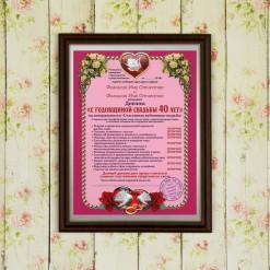 Подарочный диплом (плакетка) *С годовщиной свадьбы 40 лет*