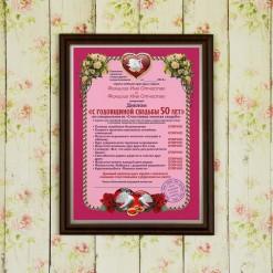 Подарочный диплом (плакетка) *С годовщиной свадьбы 50 лет*