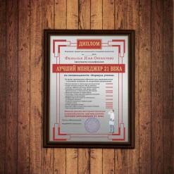 Подарочный диплом (плакетка) *Лучший менеджер 21 века*