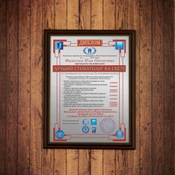 Подарочный диплом (плакетка) *Лучший стоматолог на свете*