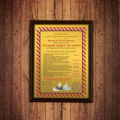 Подарочный диплом (плакетка) *Лучший юрист на свете*