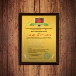 Подарочный диплом (плакетка) *Охранная грамота*