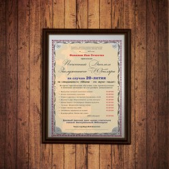 Почетный диплом заслуженного юбиляра на 20-летие