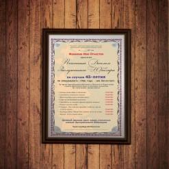 Почетный диплом заслуженного юбиляра на 45-летие