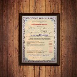 Почетный диплом заслуженного юбиляра на 50-летие
