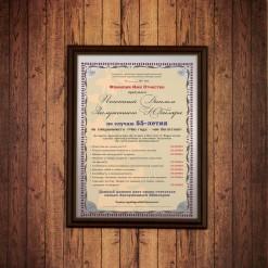 Почетный диплом заслуженного юбиляра на 55-летие