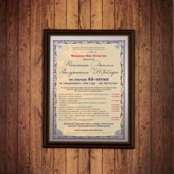 Почетный диплом заслуженного юбиляра на 65-летие