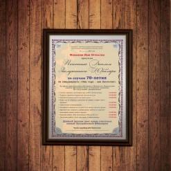 Почетный диплом заслуженного юбиляра на 70-летие