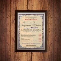 Почетный диплом заслуженного юбиляра на 80-летие