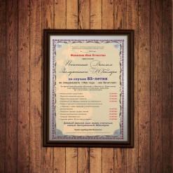 Почетный диплом заслуженного юбиляра на 85-летие