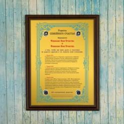 Подарочный диплом (плакетка) *Рецепты Семейного счастья*