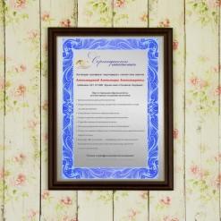 Подарочный диплом *Сертификат соответствия невесты*
