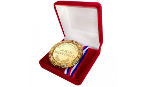 Медаль *Чемпион мира по всем видам спорта*