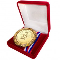 Подарочная медаль *С юбилеем свадьбы 55 лет*