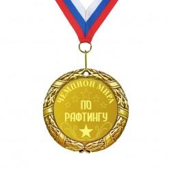 Медаль *Чемпион мира по рафтингу*
