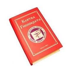 Забавная книга - Клятва Гиппократа