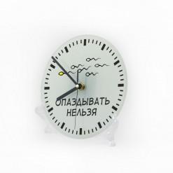 Часы «Опаздывать нельзя»