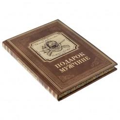 "Книга ""Лучший подарок мужчине"""