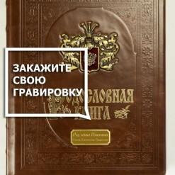 """Родословная книга """"Династия"""""""
