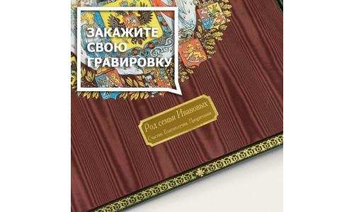 """Родословная книга """"Наследие"""""""
