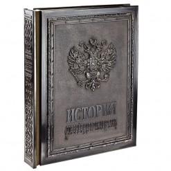 """Подарочное издание """"Российское государство"""""""