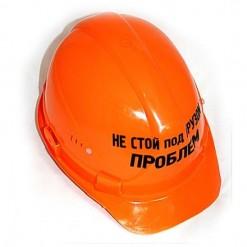 Каска *Не стой под грузом проблем* оранжевая
