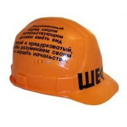 Каска *Шеф* оранжевая