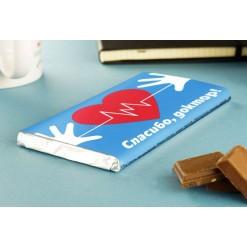 Шоколадка «Спасибо, доктор!»