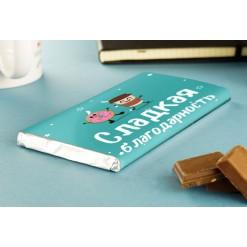 Шоколадка «Вкусная благодарность»