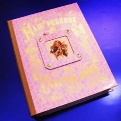 Альбом-книга *Наш Ребенок* - для девочки