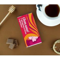 Именная шоколадка «С праздником весны и красоты»