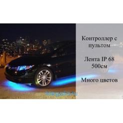 Подсветка днища авто многоцветная (защита IP68) 500см
