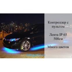 Подсветка днища авто многоцветная (защита IP65) 500см