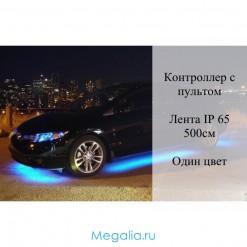 Подсветка днища авто одноцветная (контроллер и лента IP65) 500см