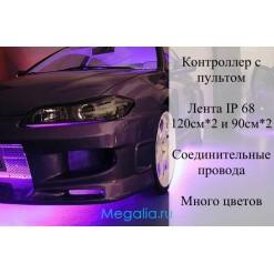 Подсветка днища авто многоцветная (защита IP68) 120см*2 и 90см*2