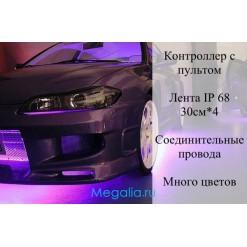 Подсветка днища авто многоцветная (защита IP68) 30см*4