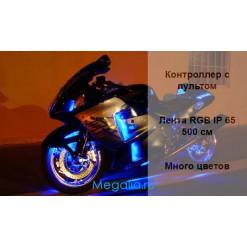 Подсветка мотоцикла (контроллер и лента) 500 см