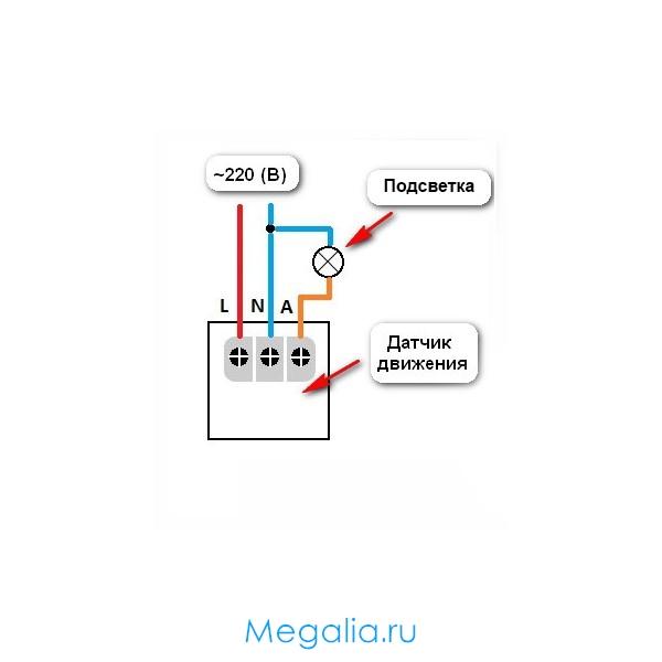 Схема датчика движения – как работает датчик движения