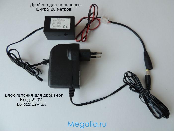 Драйвер 20 метров + адаптер (220В)